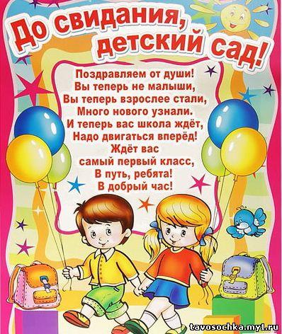 Поздравление выпускной в детском саду